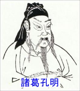 奇門遁甲と諸葛孔明
