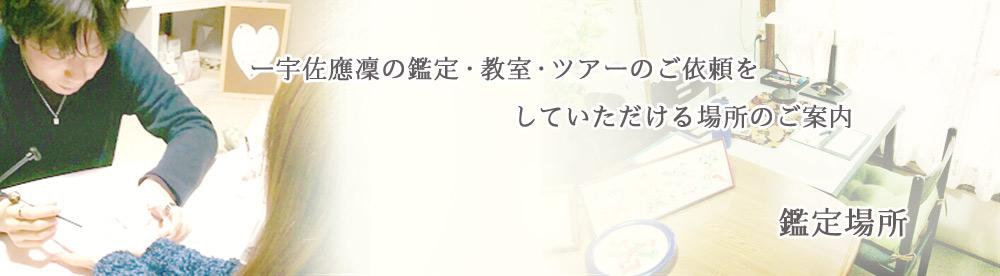 top_kantei-basyo