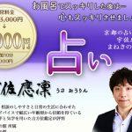 2017/11/25土14時~東京健康ランドまねきの湯占い開催