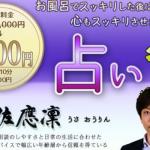 2017/10/8土15時~玉光湯ひじりのね占い開催