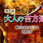 2017/11/17(金)京都発の吉方ツアー開催のお知らせ