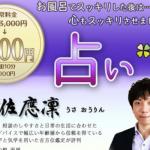 2017/12/10日15時~玉光湯ひじりのね占い開催