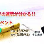 2017/12/24(品川)来年の運勢が分かる占いイベント