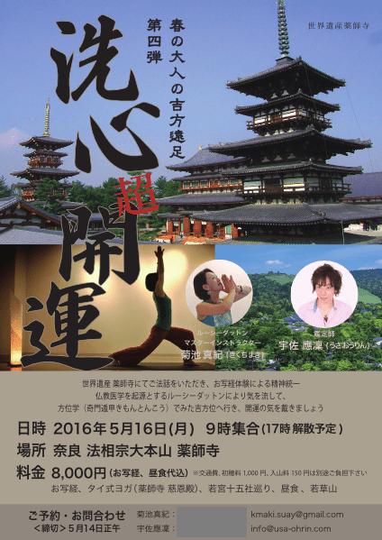 世界遺産薬師寺での吉方ツアー