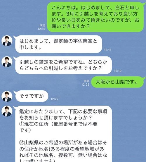 宇佐應凜公式ラインアット