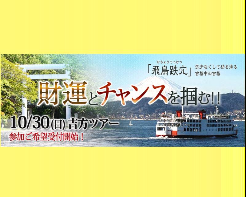 2016/10/30(日)飛鳥跌穴吉方ツアー開催予定