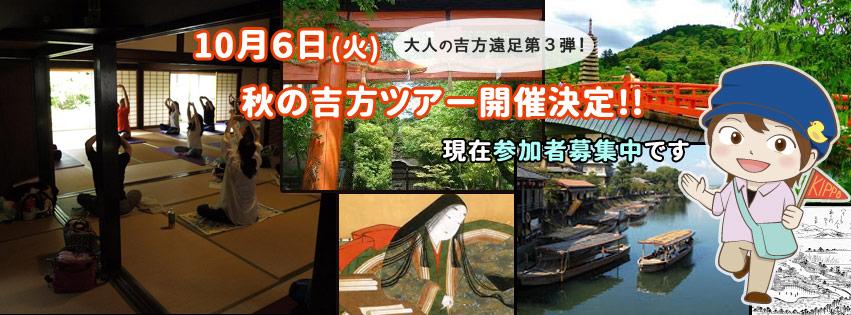 2015年10月6日(火)『秋の大人の遠足 第三弾!!京都編 良縁結び吉方ツアー』