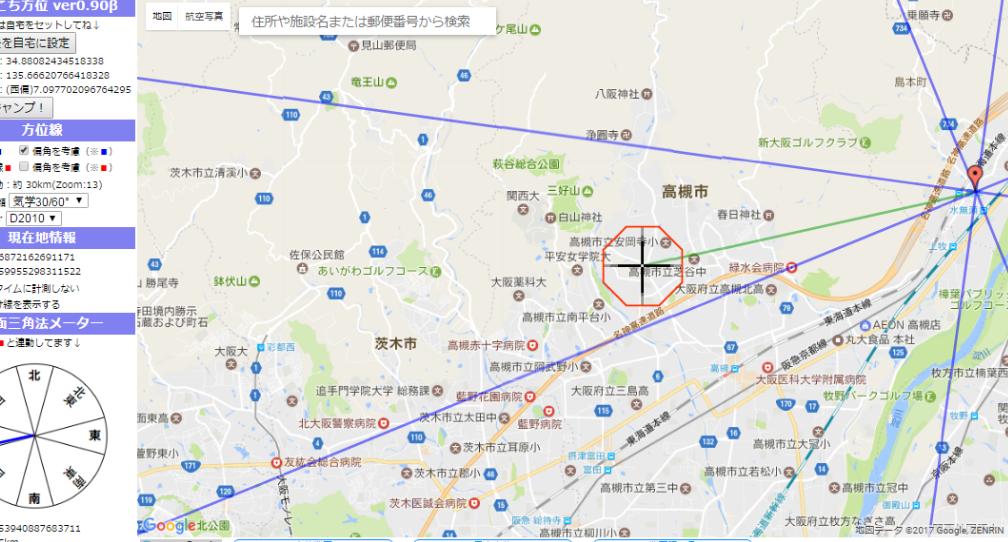 【引越し(夫婦)の鑑定例vol.4】大阪府内 西方位の場合