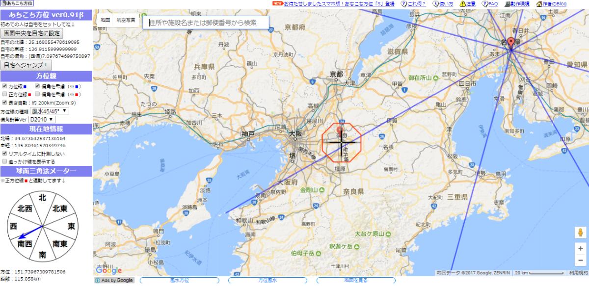 【引越し(単身)の鑑定例vol.6】名古屋から奈良方面 南西方位の場合