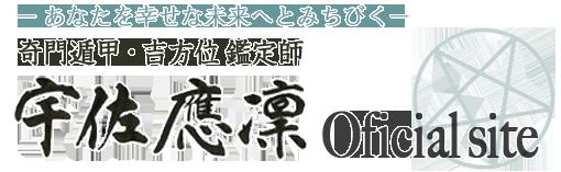 奇門遁甲・九星気学による吉方位鑑定師|宇佐應凜 うさおうりん