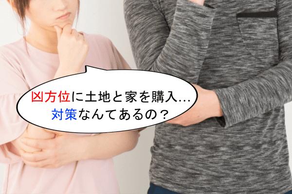 凶方位に土地購入・新築する場合の対策【鑑定例vol.15】