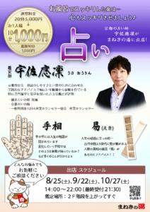 東京健康ランドまねきの湯占いイベント
