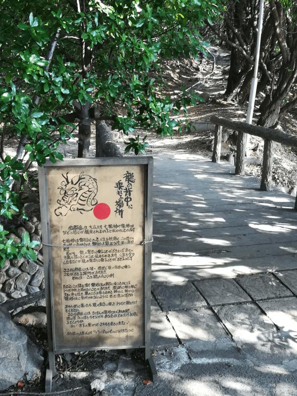 奇門遁甲の吉方位で龍神橋