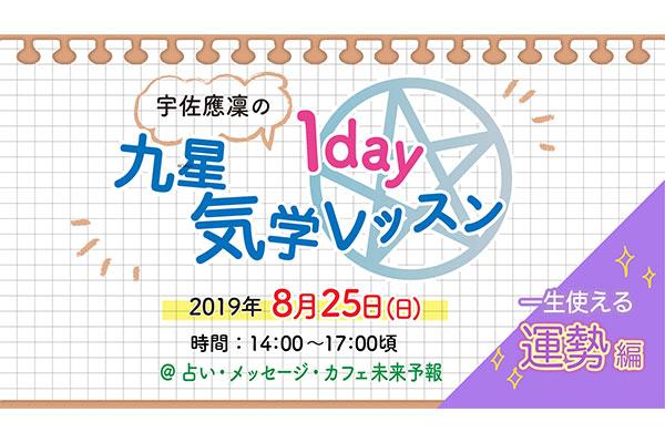気学1dayレッスン運勢編
