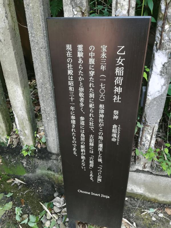 奇門遁甲の吉方位で乙女稲荷神社へ