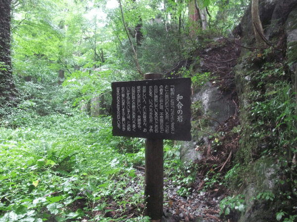 奇門遁甲の吉方位で大神山神社奥宮の和合の岩