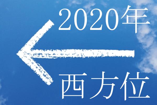 2020年の西は暗剣殺なので対策が必要です