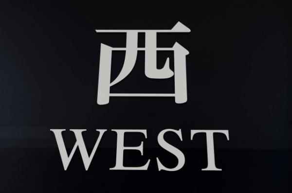 2020年の西の暗剣殺