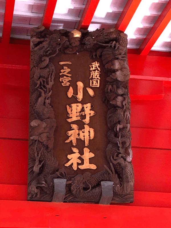 祐気取りで武蔵国一宮小野神社へ