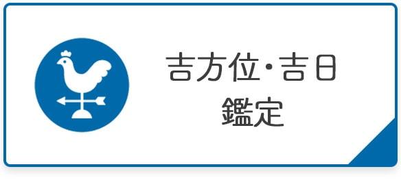 吉方位・吉日鑑定