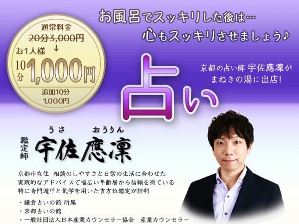 東京健康ランド占いイベント