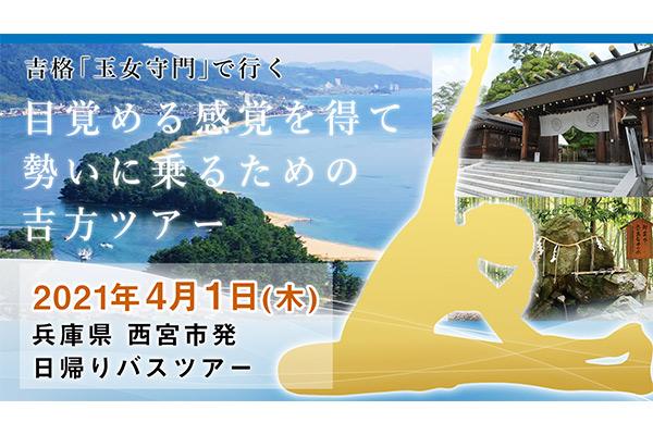 2021/4/1木 関西発の奇門遁甲 吉方位ツアー開催予定