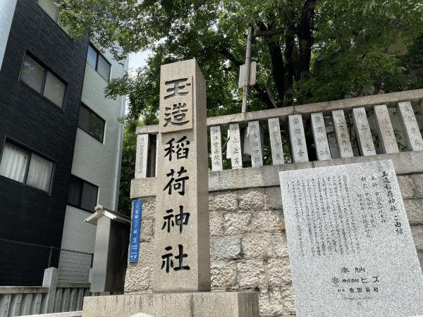 大阪の恋愛運アップのパワースポット