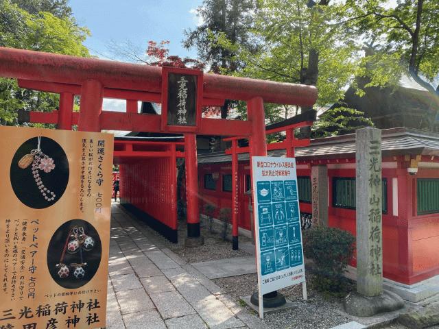 2021年のお勧めパワースポットの三光稲荷神社