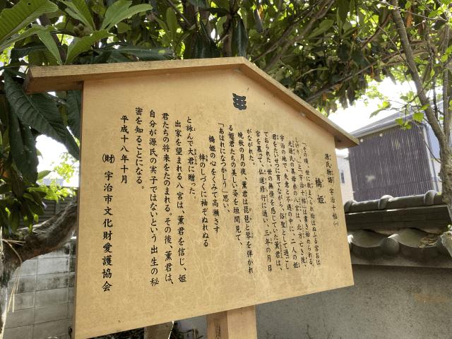 2021年運気アップお勧めパワースポットの橋姫神社