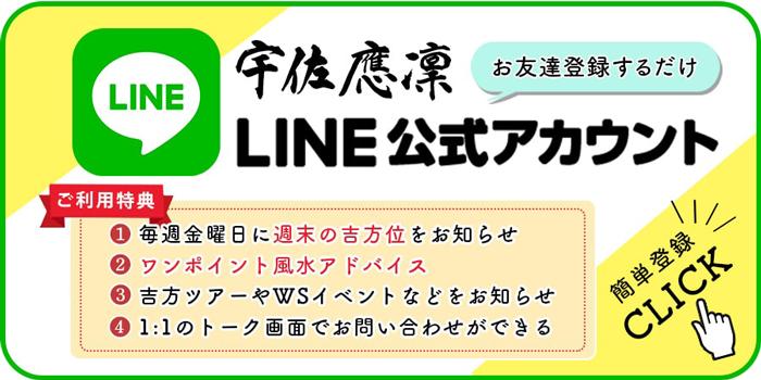 LINE@宇佐應凜