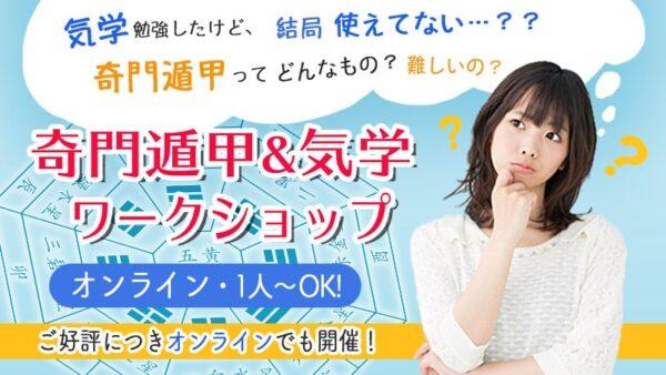 【オンライン・1人から受付】奇門遁甲&九星気学ワークショップ(随時開催)