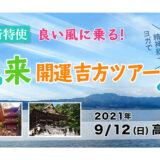 2021/9/12日 関西発の奇門遁甲 吉方位ツアー開催予定