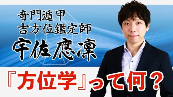 宇佐應凜のYoutubeチャンネルがスタートしました!