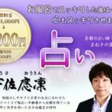 2021/10/30土16時~東京健康ランドまねきの湯占い開催
